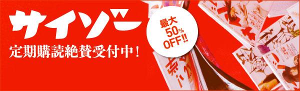 月刊サイゾー 最大50%OFF!! 定期購読絶賛受付中!