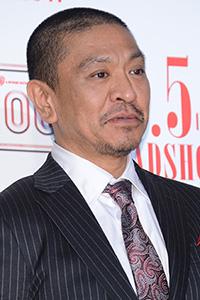 松本人志が「総理大臣になってほしい芸能人」3位! 一方、石橋貴明は「一番嫌いな芸人」に……の画像1