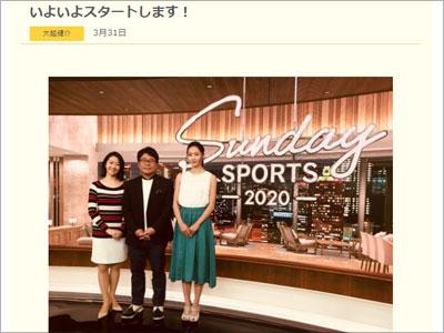 2020 サンデー スポーツ