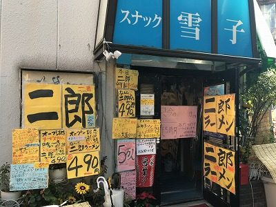 「5万人がアクセス」「ゆめに出てくるラーメン」赤羽に出現した「二郎」は昭和感がスゴイ! 日刊サイゾー