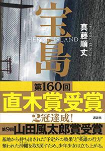 https://www.cyzo.com/wp-content/uploads/2019/02/190206_takarajima.jpg