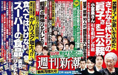 誌 美智子 さま 週刊
