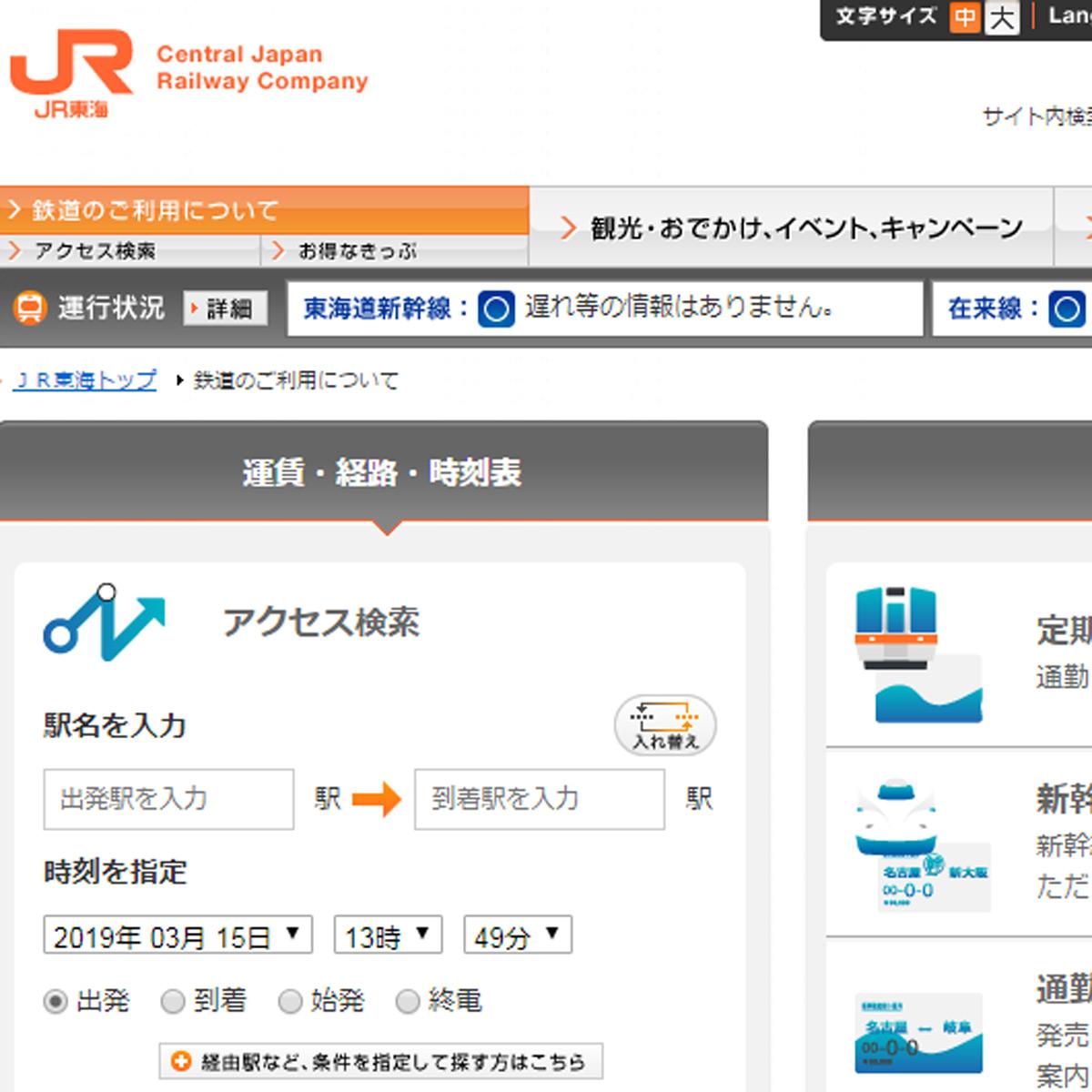 Jr 東海 運行 情報 JR東海の遅延・運行状況 - 駅探