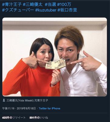 汁 ホスト 青 王子