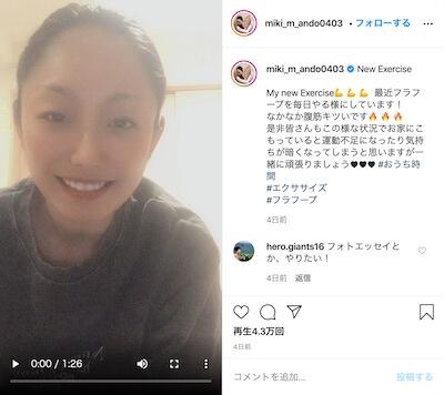 安藤美姫、腹筋エクササイズ中のスッピンに注目集まる「ノーメイクの ...