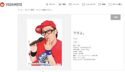 謝罪ビジネスも絶好調!? エンタ芸人『ですよ。』が欅坂46ファンから ...