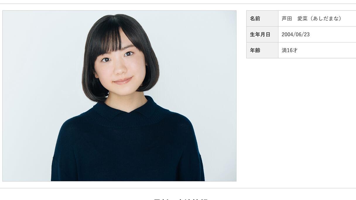 芦田愛菜 創価学会