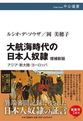 ポルトガル商人に毎年1000人が海外へ売られた!『大航海時代の日本人奴隷』著者が踏み込んだキリシタン史のタブーの画像2