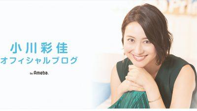 『news23』を〝リストラ〟されたら休業状態になりそうな小川彩佳アナの画像1