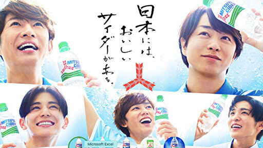 三ツ矢 cm 嵐 サイダー 「三ツ矢サイダー」オリジナルグッズプレゼントキャンペーン|三ツ矢サイダー|アサヒ飲料